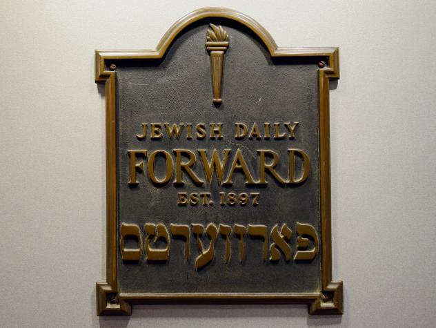 A plaque from the original <em>Daily Forward</em> office, seen adorning its Lower Manhattan headquarters in 2013.