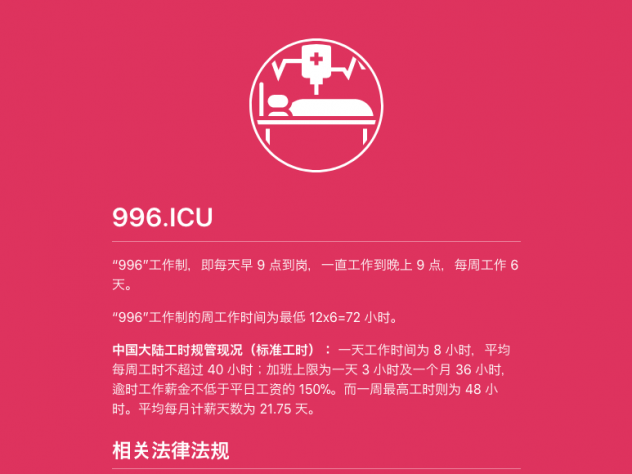 Created by Chinese programmers, 996.ICU has become a popular repository of workers' rights campaign materials on the website GitHub. The name is a play on a refrain that long work hours of 9 to 9, six days a week, could send tech workers to the intensive