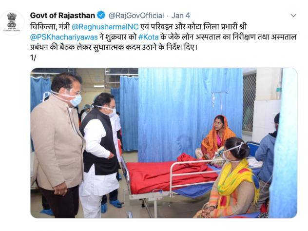 The Rajasthan government tweeted out a photo of its minister of health Dr. Raghu Sharma on a visit to inspect J.K. Lon Maternal and Child hospital in Kota, where nearly 100 infants died in December.