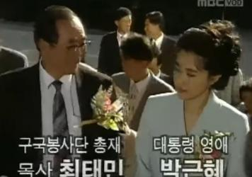 "Opening credits of the South Korean television show, ""The Fourth Republic."" The actors pictured portray a shadowy cult figure (left) and Korea's future president."