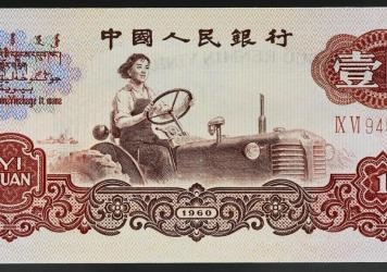 Liang Jun, a tractor driver and Soviet model worker, was immortalized in the 1960s on China's 1 yuan banknote.